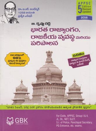Bharata Rajyangam Rajakeeya Vyavastha Mariyu Paripalana