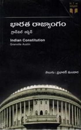 Bharata Rajyangam Telugu Book By Granville Austin Translated By Prabhakar Mandara