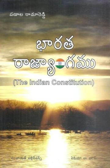 Bharata Rajyangamu Telugu Book By Padala Ramareddy