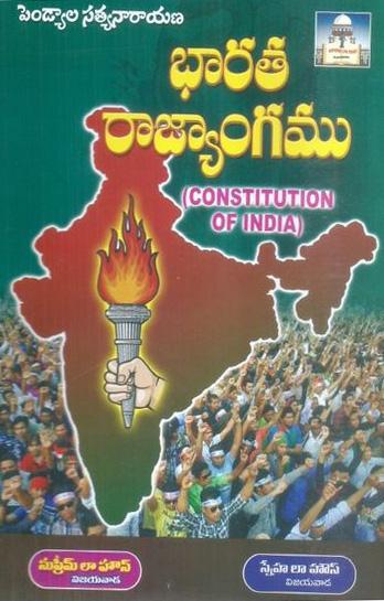 Bharata Rajyangamu Telugu Book By Pendyala Satyanarayana