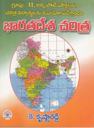Bharatadesa Charitra Telugu Book By K.Krishna Reddy