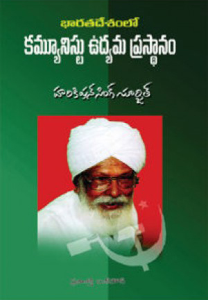 Bharatadesamlo Communist Udyama Prasthanam Telugu Book By Harikishan Singh Surjeet