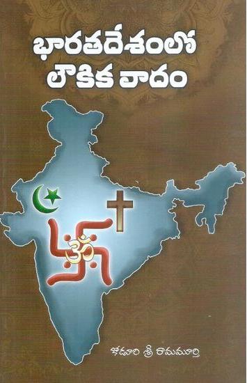 Bharatadesamlo Loukikavadam Telugu Book By Koduri Srirammurthy