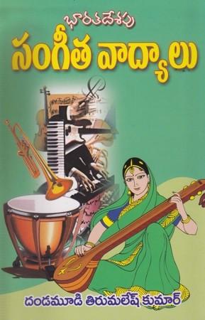 Bharatadesapu Sangeeta Vaadyall