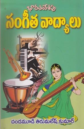 Bharatadesapu Sangeeta Vadyalu Telugu Book By Dandamudi Tirumalesh Kumar