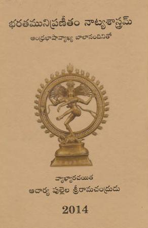 Bharatamuni Praneetam Natya Sastram Telugu Book By Acharya Pullela Sriramachandrudu