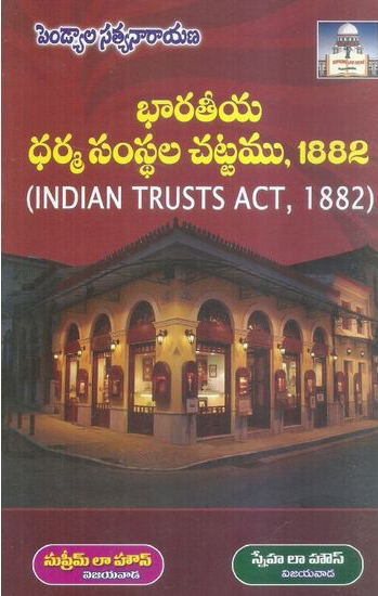 Bharateeya Dharma Samsthala Chattamu - 1882 (Indian Trusts Act - 1882) Telugu Book By Pendyala Satyanarayana