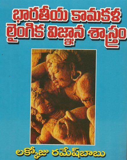 Bharateeya Kamakala Laingika Vignana Sastram Telugu Book By Lakkju Ramesh Babu