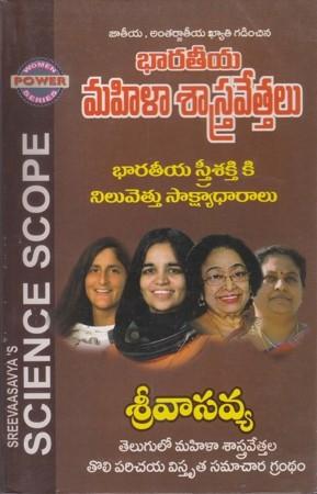 Bharateeya Mahilaa Sastravettalu Telugu Book By Sreevaasavya