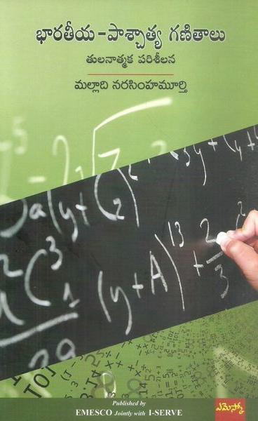 bharateeya-paschatya-ganitaalu-tulanatmaka-pariseelana-telugu-book-by-malladi-narasimha-murthy
