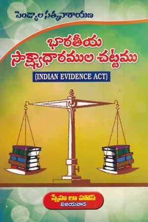 Bharateeya Saakshyaadharamula Chattamu Telugu Book By Pendyala Satyanarayana (Indian Evidence Act)