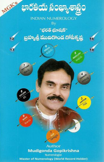 Bharateeya Sankhya Sastram (Indian Numerology) Telugu Book By Mudigonda Gopikrishna
