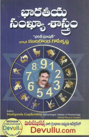 Bharateeya Sankhya Sastram Telugu Book By Mudigonda Gopikrishna