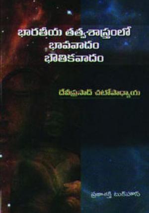 Bharateeya Tatvasastramlo Bhavavada, Bhoutikavadam Telugu Book By BDevi Prasad Chattopadhyaya