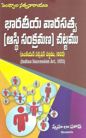 Bharateeya Varasatva (Asthi Samkramana) Chattamu, 1925 (Indian Succession Act, 1925) Telugu Book Pendyala Satyanarayana