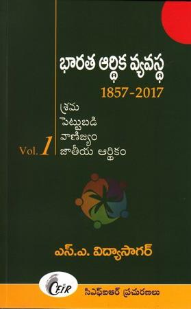 Bharatha Ardhika Vyavastha Vol - 1
