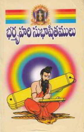 Bhartruhari Subhashitamulu Telugu Book By Bhatruhari