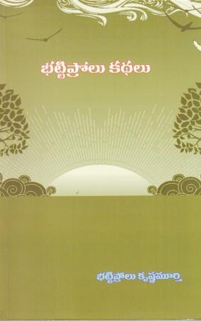 Bhattiprolu Kathalu Telugu Book By Bhattiprolu Krishnamurthy