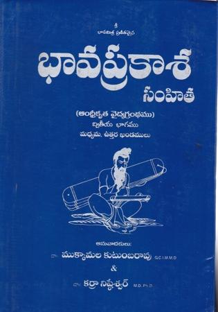 Bhavaprakasa Samhita Dwiteeya Bhagamu