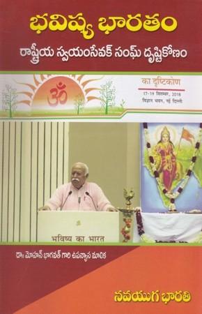 Bhavishya Bharatam Telugu Book By Dr. Mohan Bhagavat