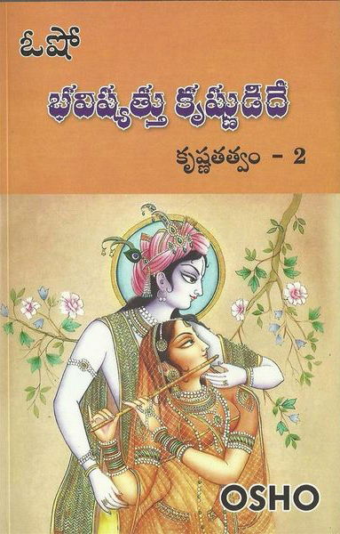 bhavishyattu-krushnudide-krushnatatwam-2-telugu-book-by-osho