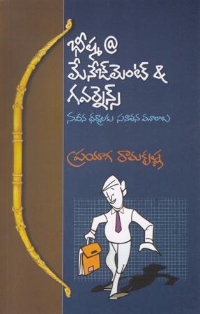Bheeshma Management And Governance Telugu Book By Prgaa Ramakrishna