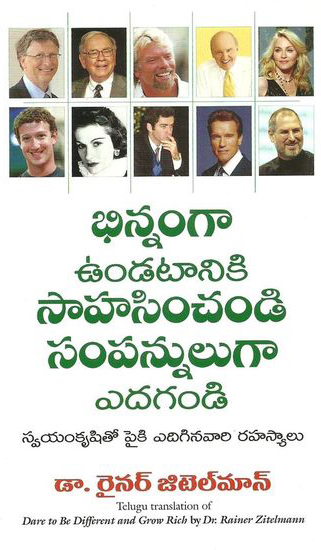 Bhinnamga Undataniki Sahasinchandi Sampannuluga Edagandi Telugu Book By Dr. Rainer Zitelmann
