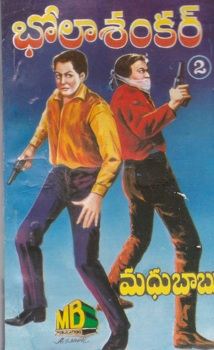 Bhola Sankar Part 2 Telugu Novel By Madhu Babu (Novels Of Madhubabu)