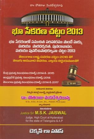 Bhoo Sekarana Chattam 2013 Telugu Book By Dr. Potaraju Venkateswara Rao
