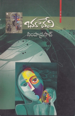 Bhoodevi Telugu Book By Simhaprasad