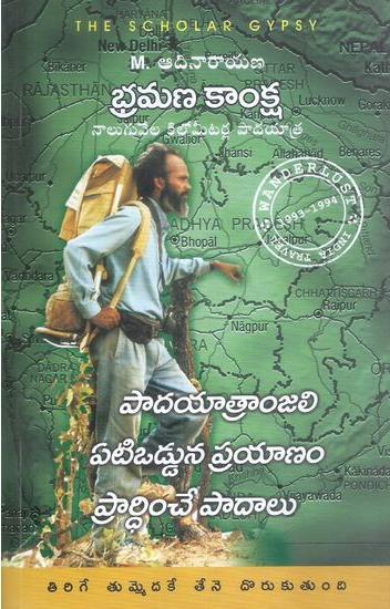 Bhramana Kanksha Telugu Book By M.Adinarayana