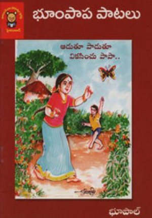 Bhumpapa Patalu Telugu Book By Bhupal