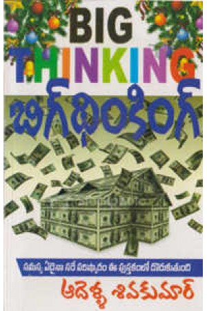 Big Thinking Telugu Book By Adella Siva Kumar