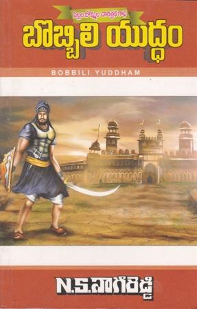 Bobbili Yuddam Telugu Book By N.S.Nagi Reddy