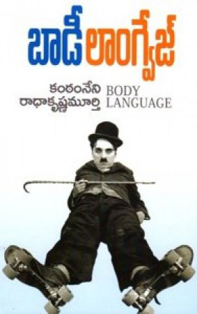 body-language-telugu-book-by-kantamneni-radhakrishna-murthy