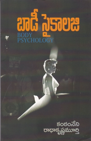Body Psychology Telugu Book By Kantamneni Radhakrishna Murthy