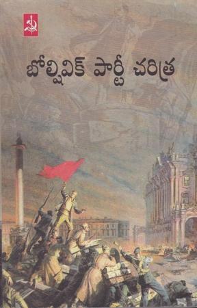 Bolshevik Party Charitra Telugu Book By Tummala Venkatramaiah (Saraleekarana C.S.R.Prasad)