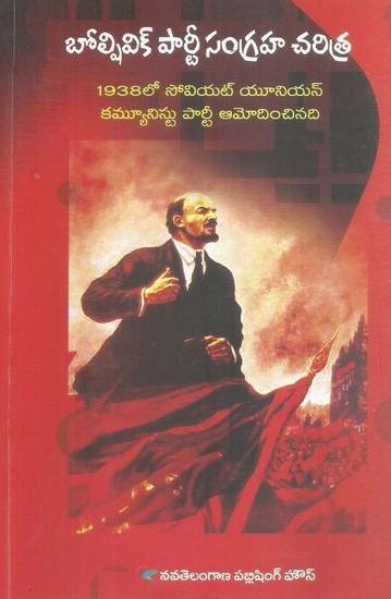 Bolshivik Party Sangraha Charitra
