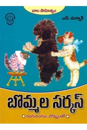 Bommala Circus Telugu Book By S.Marshak