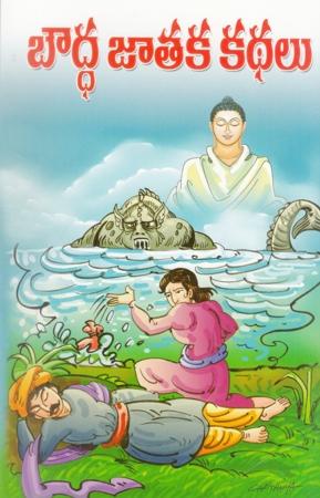 Bouddha Jataka Kathalu Telugu Book By Pandit Dheerubhai