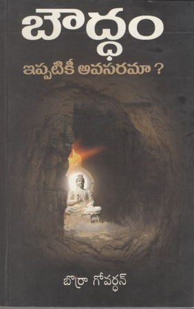 Bouddham Ippatikee Avasarama Telugu Book By Borra Govardhan