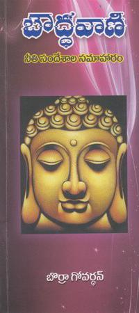 Bouddhavani (Neeti Sandesala Samaharam) elugu Book By Borra Govardhan (Bouddavani)