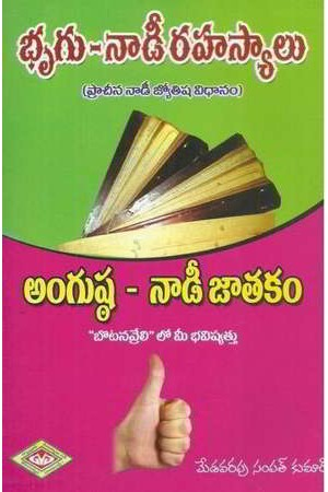 brugu-naadi-rahasyaalu-angusta-naadee-jatakam-telugu-book-by-medavarapu-sampat-kumar