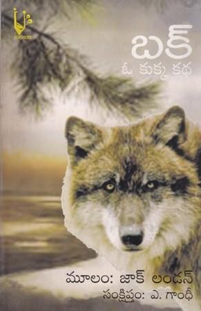Buck O Kukka Katha Telugu Book By Jack London (A.Gandhi)