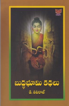 Buddha Bhoomi Kathalu Telugu Book By D.Nataraj