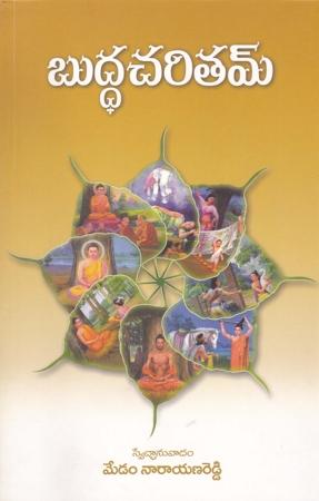 Buddha Charitam Telugu Book By Medam Narayana Reddy