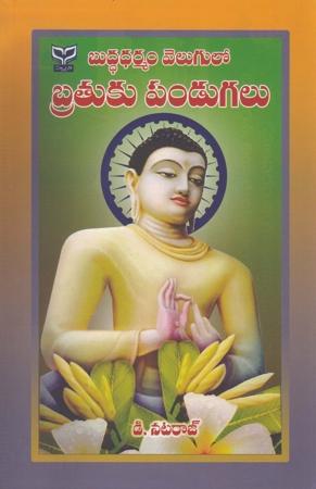 Buddha Dharmam Velugulo Bratuku Pandugalu Telugu Book By D.Nataraj