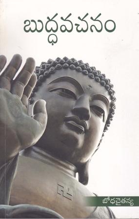 Buddha Vachanam Telugu Book By Bodha Chaitanya