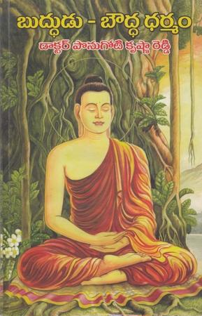 Buddhudu - Bouddha Dharmam Telugu Book By Ponugoti Krishna Reddy