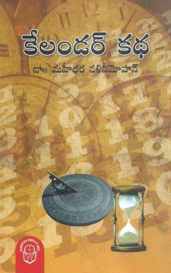 Calendar Katha Telugu Book By Dr. Maheedhara Nalini Mohan